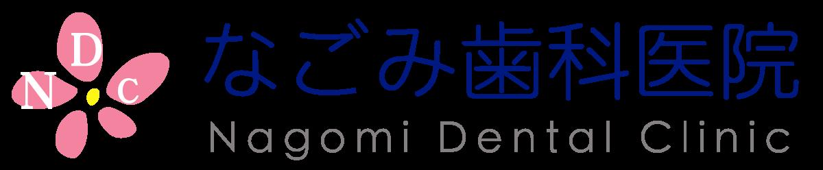 なごみ歯科医院|町田市広袴の歯科医院・小田急鶴川駅